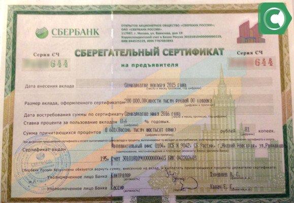 Лицевая сторона Сберенательного Сертификата Сбербанка