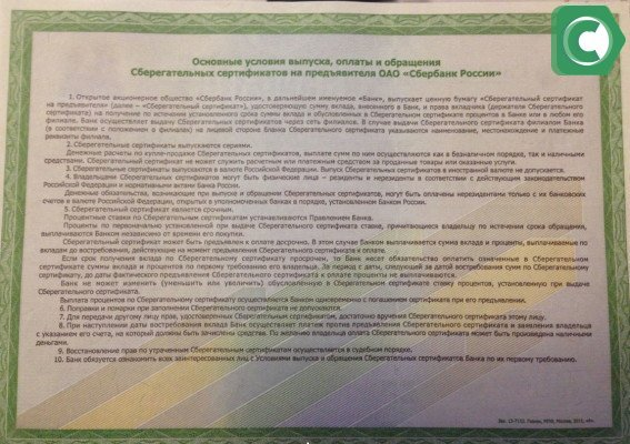 Обратная сторона Сберенательного Сертификата Сбербанка