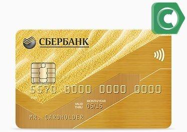 Visa gold сбербанк скидки список магазинов