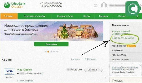 Получаем информацию по несгоревшим баллам в Сбербанк Онлайн