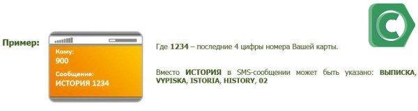 СМС для получения истории операций по карте