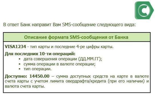 Формат СМС ответа от Сбербанка