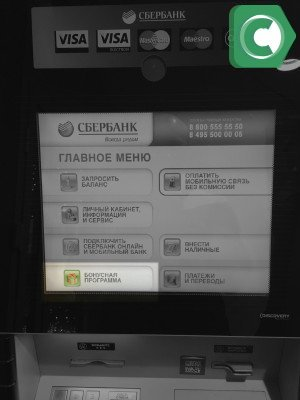 Главное меню банкомата - Бонусная программа