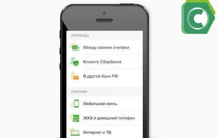 перечисления денег через мобильное приложение