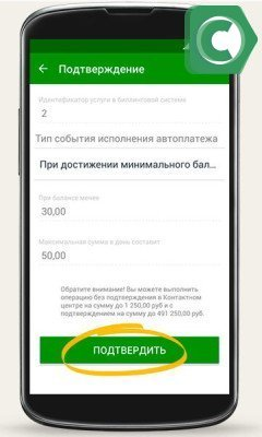 Мобильный банк - экономный пакет оплаты услуг