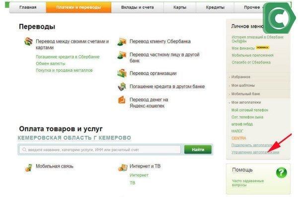 Автоплатеж можно отключть в Сбербанк онлайн