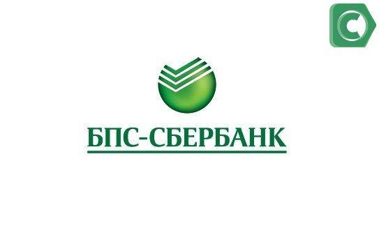 Сберг банк онлайн бпс