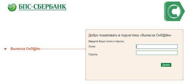 Выписку БПС Сбербанк вы можете получить в режиме онлайн