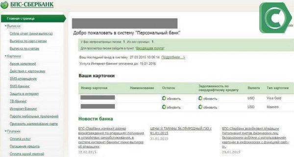 Выписку по счетам можно получить в личном кабинете интернет-бакинга