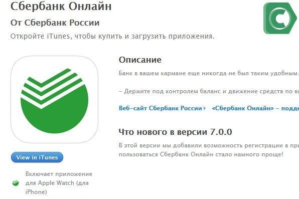 Вы можете загрузить в itunes приложение абсолютно бесплатно