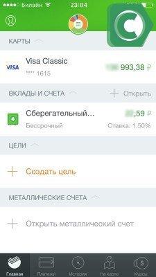 В Мобильном приложении - не отображается сберкнижка