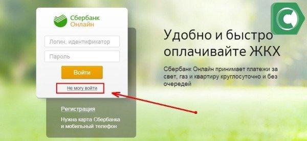 В системе Сбербанк онлайн можно оплачивать как покупки, так и услуги ЖКХ