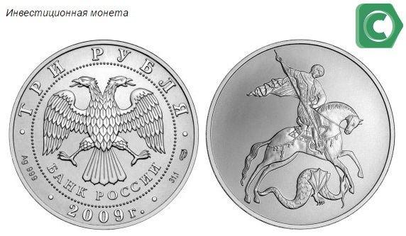 Георгий Победоносец - 3 рубля -инвестиционные монеты