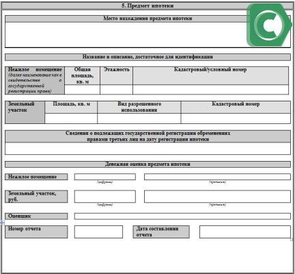 Форма: Договор об ипотеке (включающий соглашение между...)