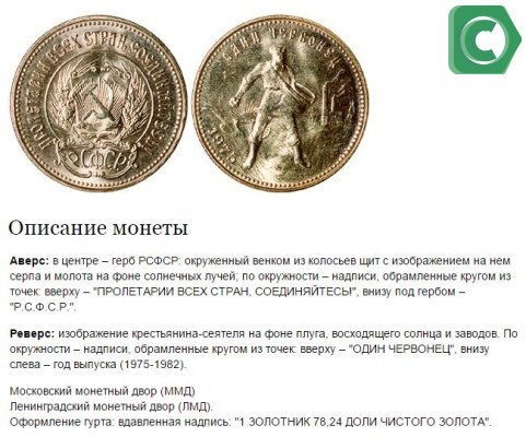 Золотой червонец Сеятель - описание с сайта ЦБ РФ