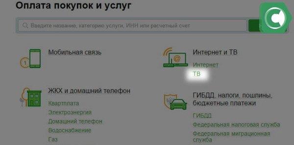 Как оплатить Триколор ТВ через карту Сбербанка (шаг 1)