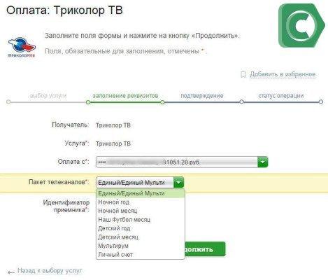 Как оплатить Триколор ТВ через карту Сбербанка (шаг 3)