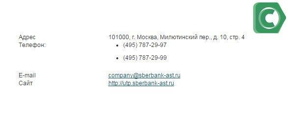 Контакты Сбербанк АСТ