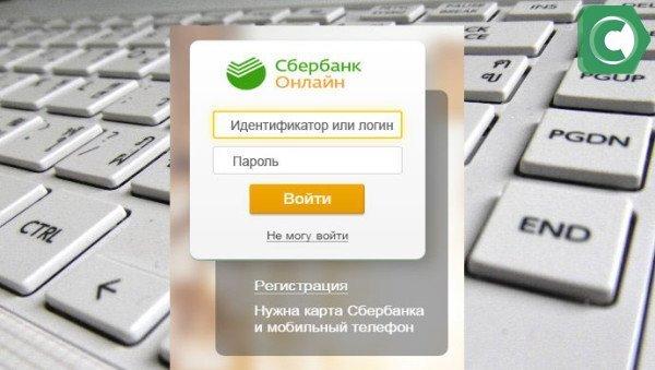 Логин и идентификатор можно получить либо в банкомате, либо по телефону
