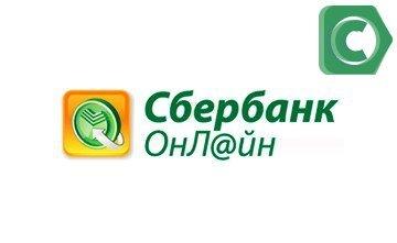 Логин и идентификатор, необходимы для регистрации в сервисе Сбербанк онлайн