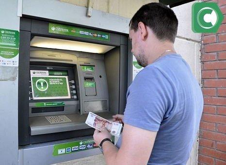 Любое снятие наличных с кредитки облагается комиссией