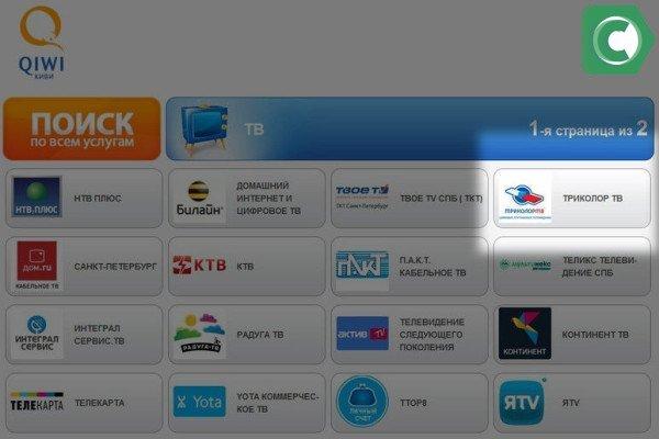 Оплата ТВ в терминале Киви