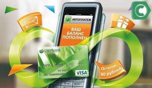Пополнение счета происходит автоматически со счета вашей банковской карты