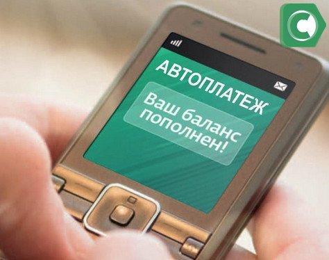 При подключенной услуге Автоплатеж, счет вашего мобильного телефона пополняется автоматически