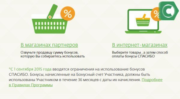Расплатится баллами можно у компаний-партнеровнка и в интернет-магазинах