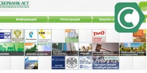 Торговая площадка АСТ от Сбербанка: техподдержка (телефон)