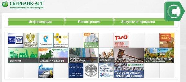 Сбербанк АСТ при необходимости проведет обучение по работе сервиса