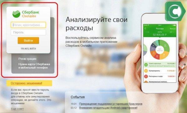 Сбербанк онлайн удобный сервис, который помогает не только оплачивать услуги не выходя из дома, но и контролировать свои расходы