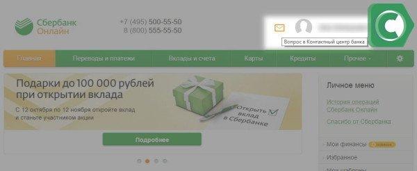 В Личном кабирнете найдите изображение конверта