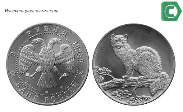 Соболь - 3 рубля -инвестиционные монеты