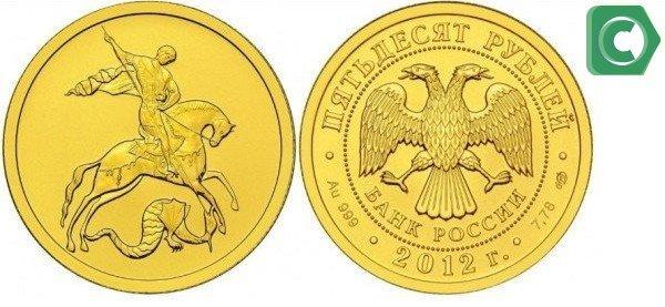 Георгий Победоносец - 50 рублей - золото 999 - инвестиционные монеты