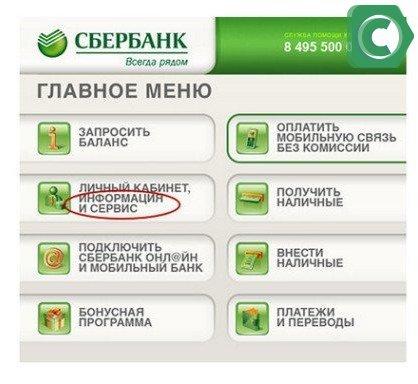 Услугу автоплатеж можно отключить в режиме онлайн, в также через оператора банка