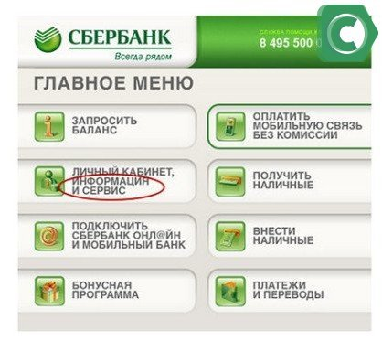 Опцию можно отключить в онлайн-режиме или при помощи сотрудника банка
