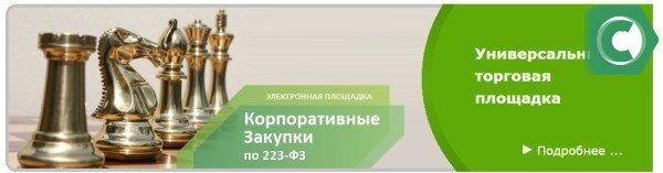 Все закупки на сайте Сбербанк АСТ регламентируются законодательством