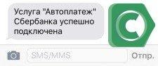 СМС с подтверждением активации