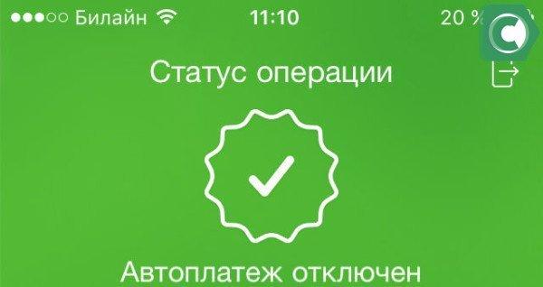 Автоплатеж Билайн Отключен