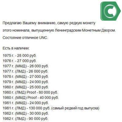 Золотая монета, Червонец Сеятель 1975-1982. Предложение о продаже с ценами.