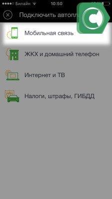 Выбираем - Мобильная связь