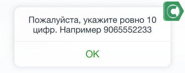 Предупреждение о правильном формате ввода номера телефона