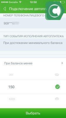 Можно выбрать - 30/150/600 руб.