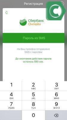 Подтверждение по СМС