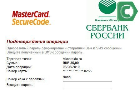 sms secure code