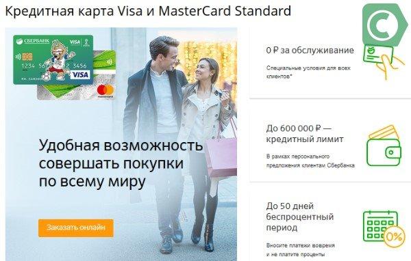 кредитка для молодежи