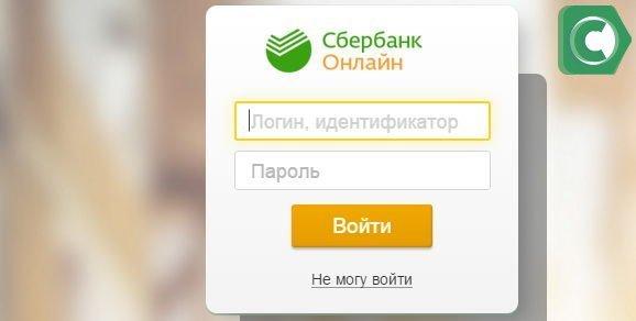 Авторизуемся в системе - на компьютере или в мобильном телефоне через приложение