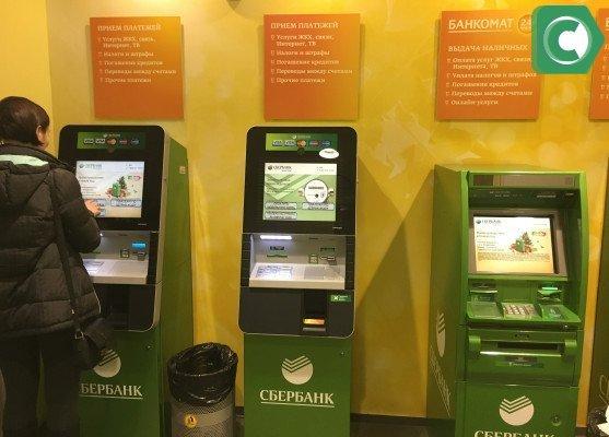 можно ли пополнить карту яндекс деньги через банкомат сбербанка наличными компания кредит стар