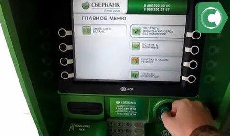 Он нашел наличные деньги в банкомате.